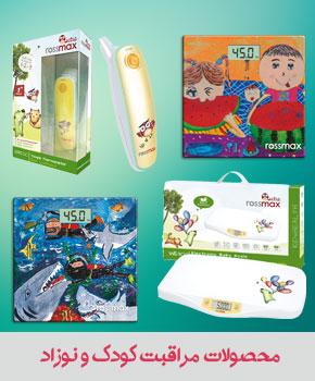 محصولات مراقبت کودک و نوزاد